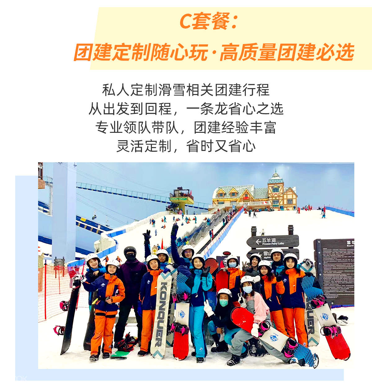 广州融创单板滑雪大合照