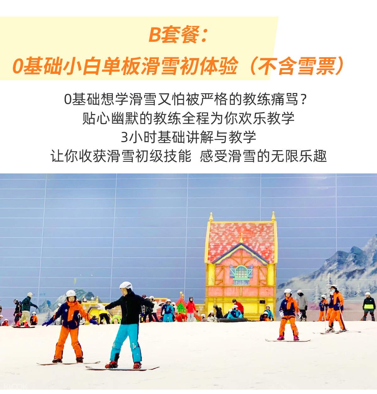 广州融创单板滑雪