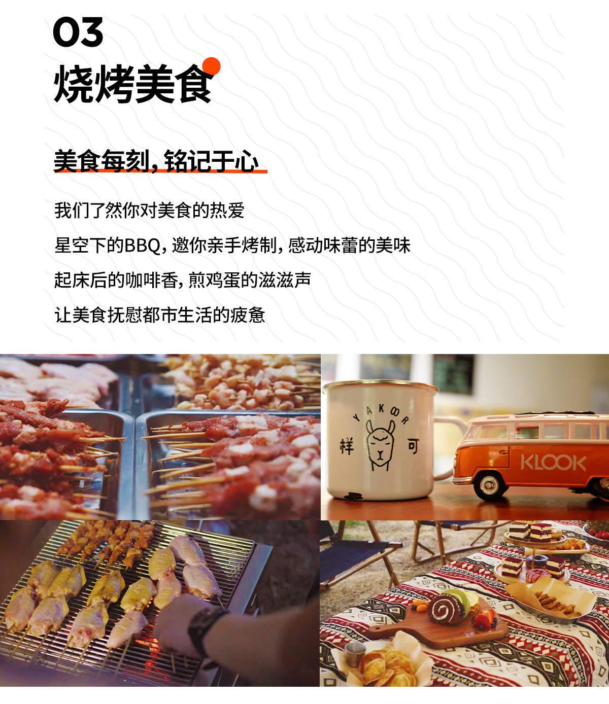 广东惠州南昆山样可精致露营体验