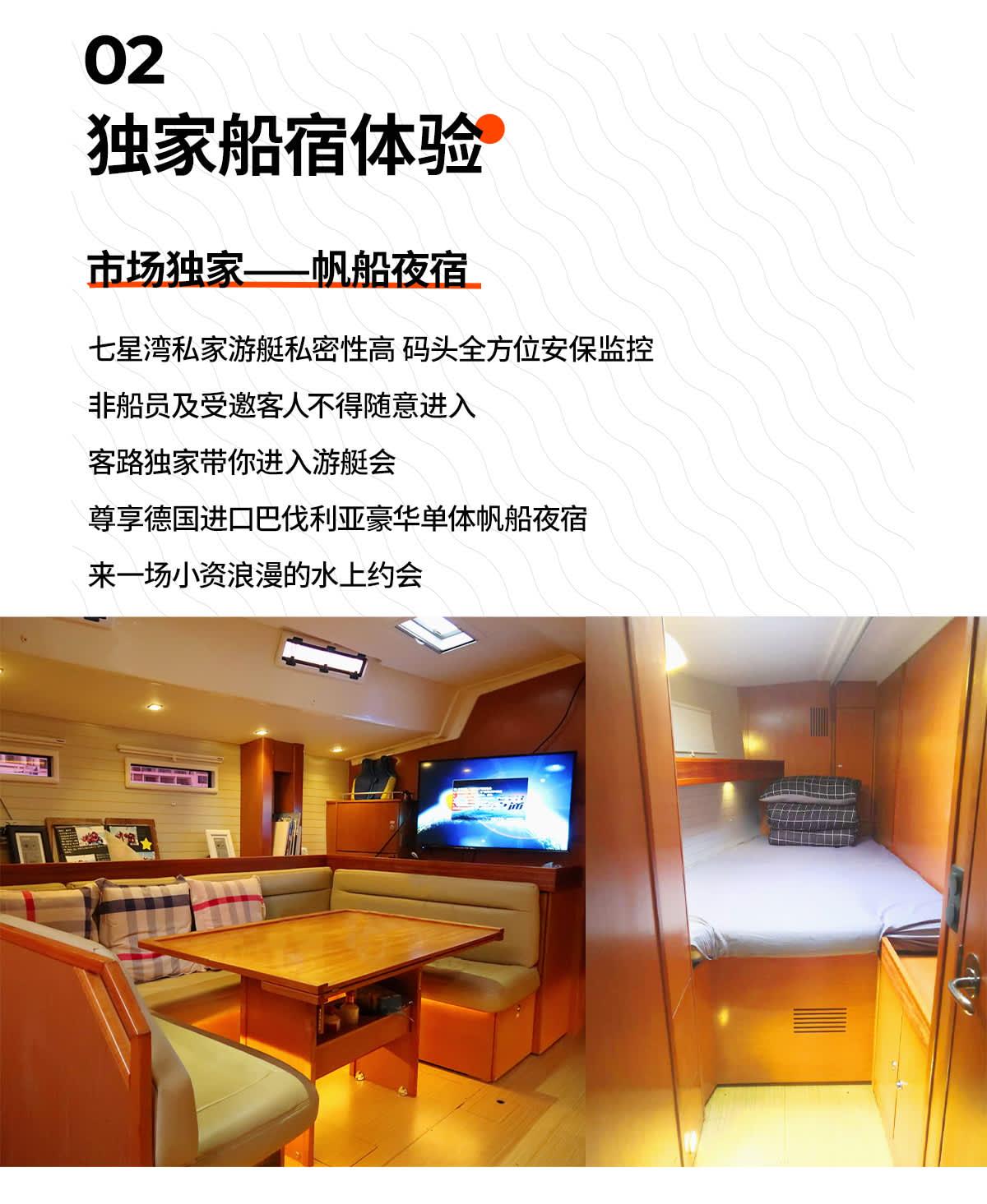 深圳七星湾豪华帆船