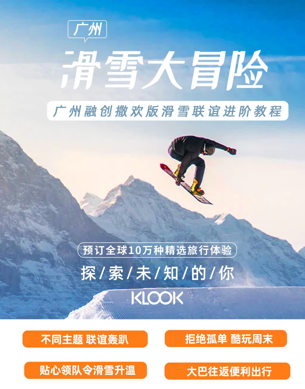 广州融创单板滑雪派对