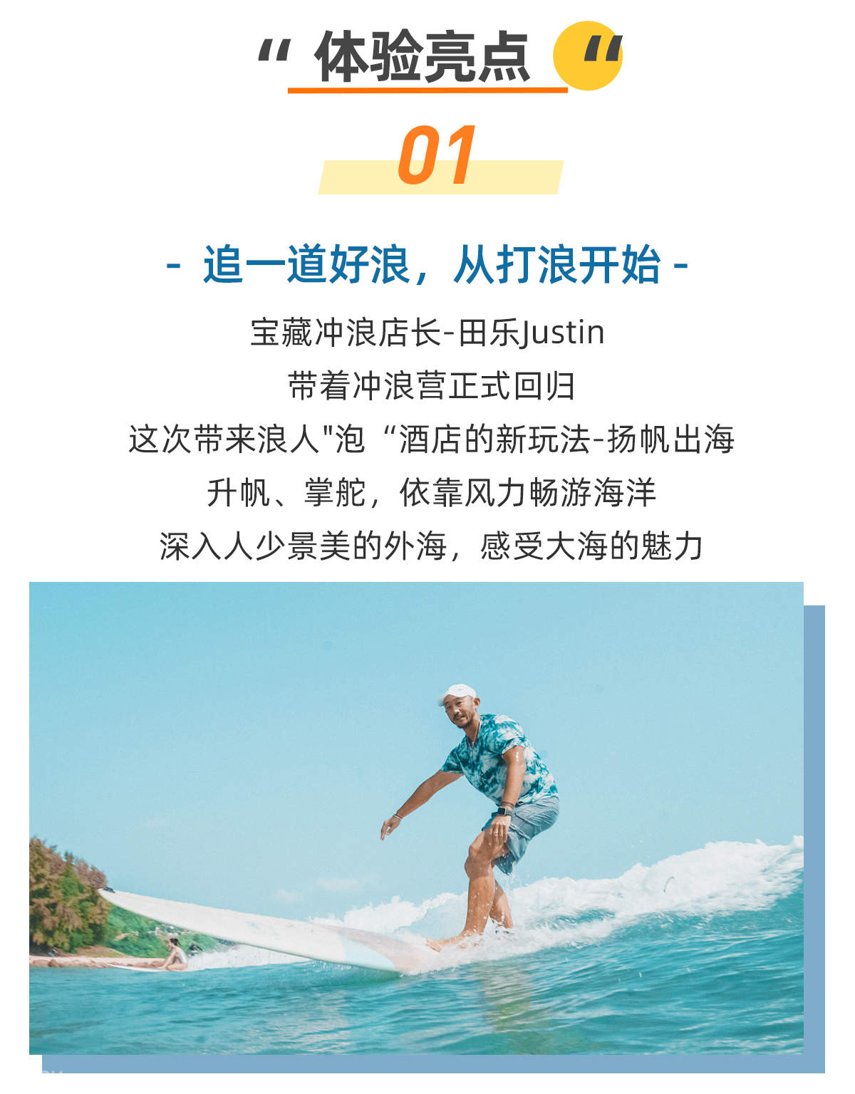 海南万宁神州半岛冲浪训练