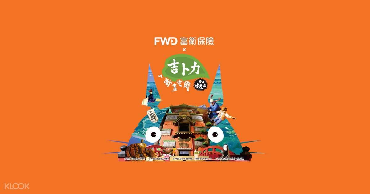 FWD Hong Kong x The World of Studio Ghibli's Animation