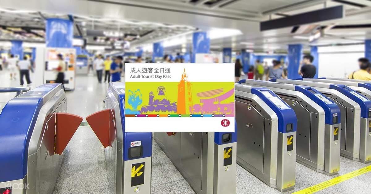 MTR Tourist Day Pass Discount Ticket - Klook