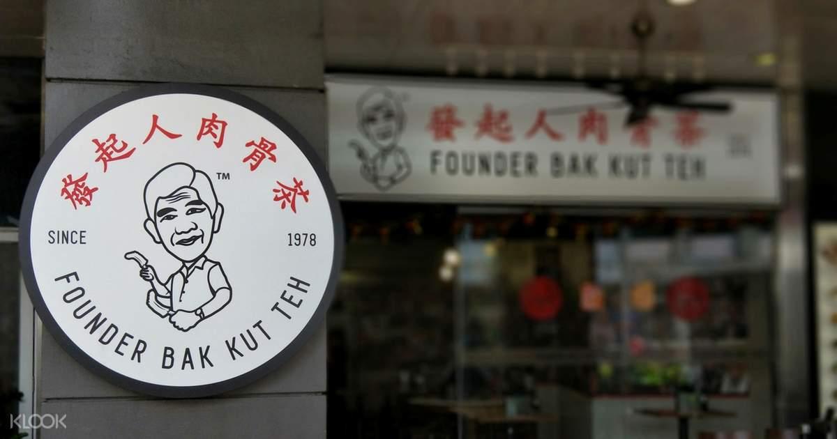 【新加坡人氣肉骨茶】發起人肉骨茶 - 橋北路(武吉士分店) - KLOOK客路