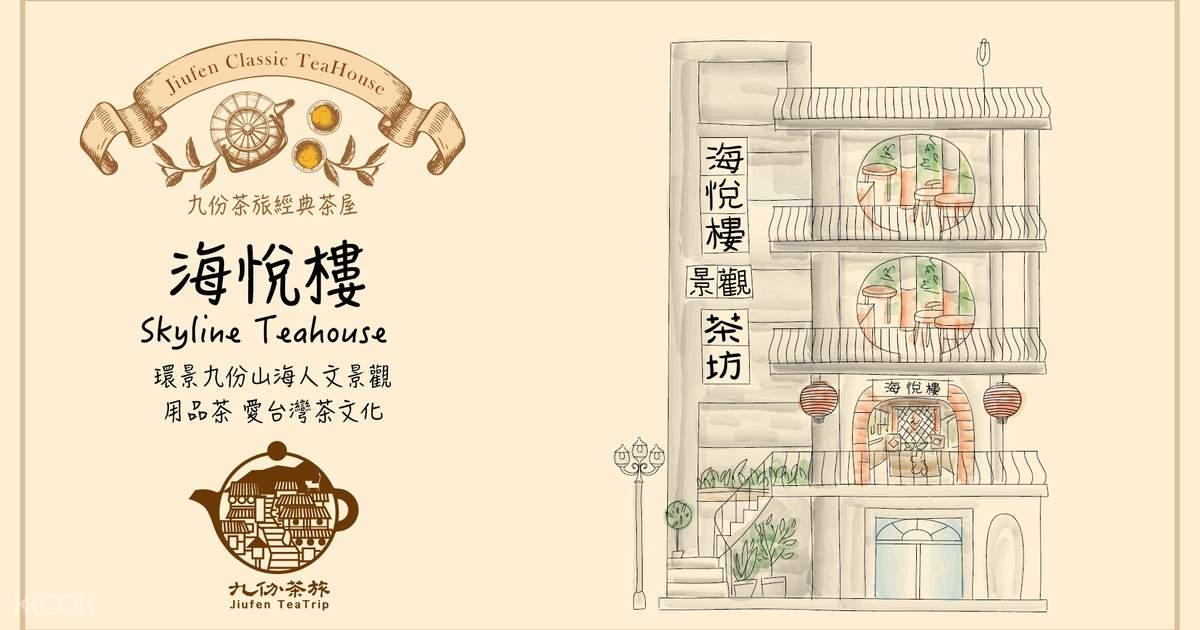 【九份泡茶推薦賞景位置】海悅樓 - 九份茶旅經典茶券 - KLOOK客路