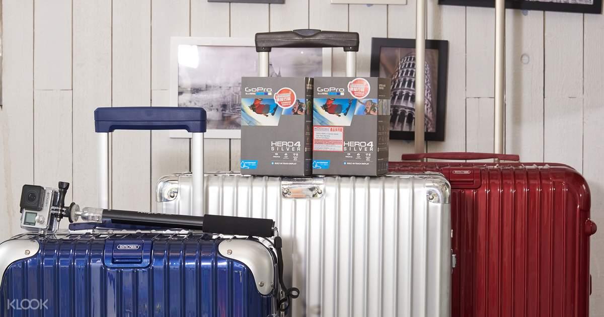 GoPro 及 RIMOWA 行李箱租借 大大節省旅遊用品的成本,環保省錢