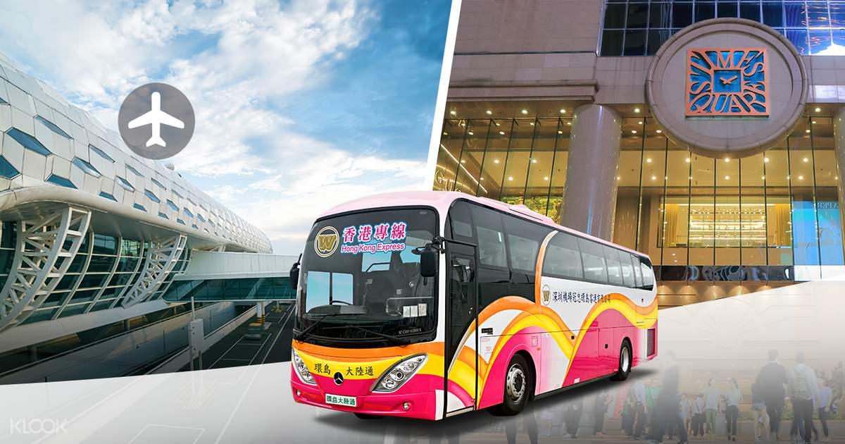 机场交通 香港至深圳机场跨境巴士(环岛) - Klook客路
