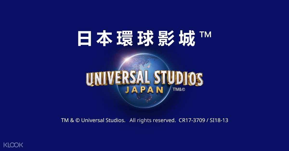 Universal Studios Japan Ticket (1.5 Day Pass, KIX/Namba