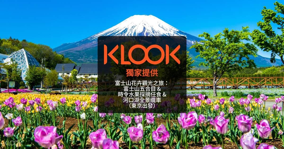 KLOOK 客路 香港限定逢星期四為你打氣 - 日韓台活動即減$150優惠碼:第4張圖片