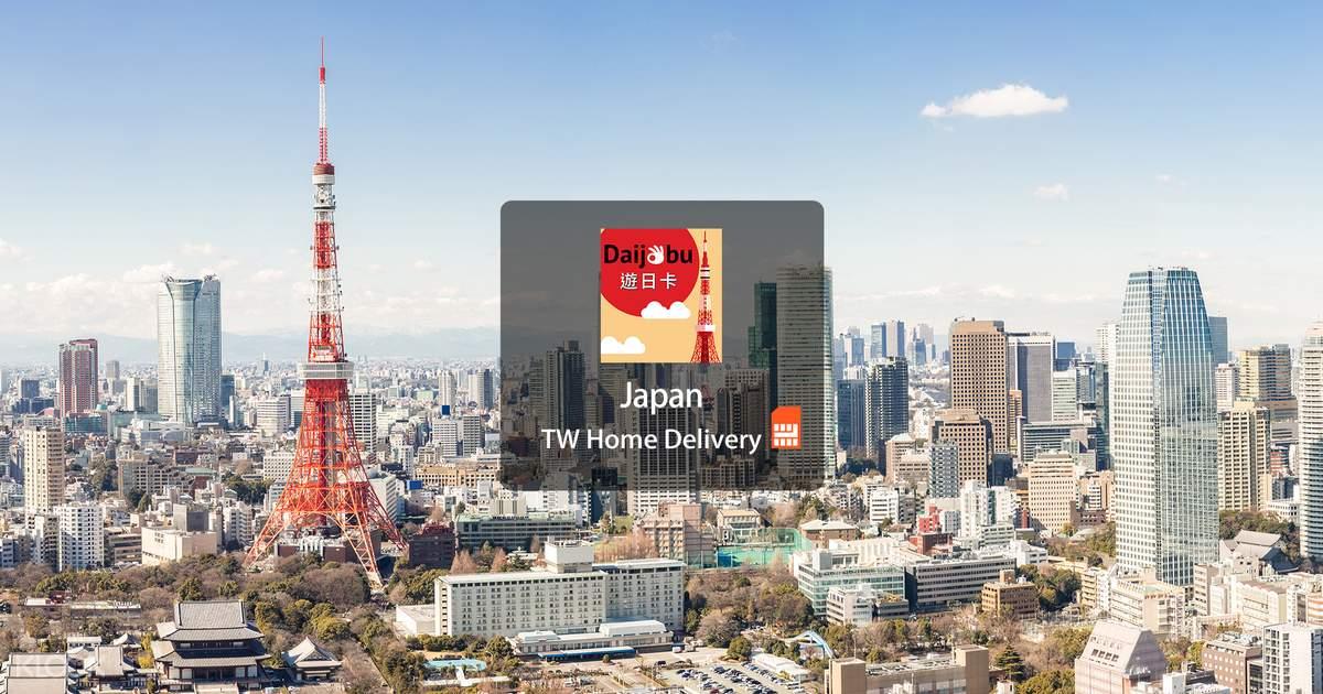 【東京上網】日本4G遊日上網SIM卡(台灣宅配到府) - KLOOK客路
