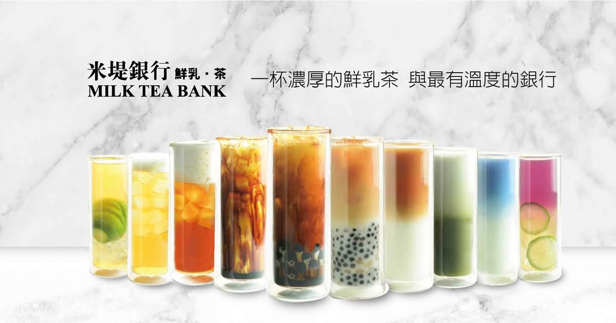 米堤銀行鮮奶茶飲專賣店 - 捷運科技大樓站