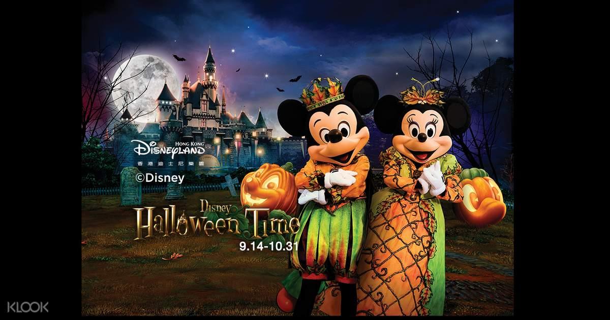 Hong Kong Disneyland Halloween Time Ticket - Klook