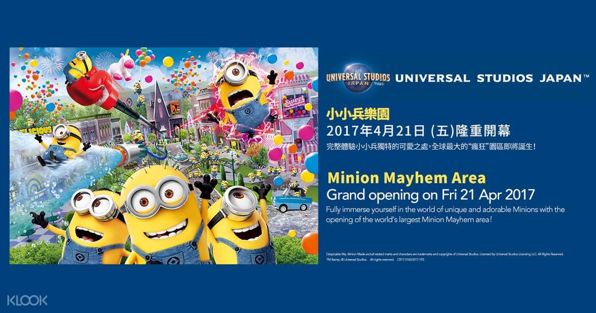 Universal Studios Japan Ticket (1 Day Pass), Osaka - Klook