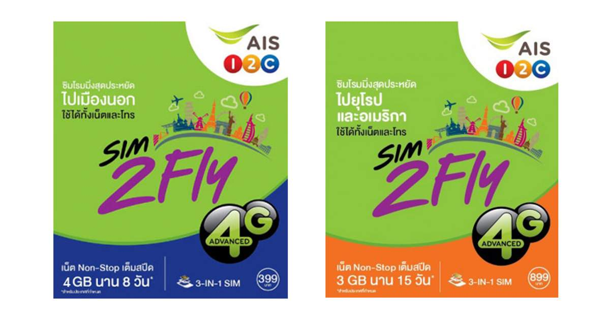 Finland Prepaid 4G SIM Card (BKK Airport Pick Up) from AIS