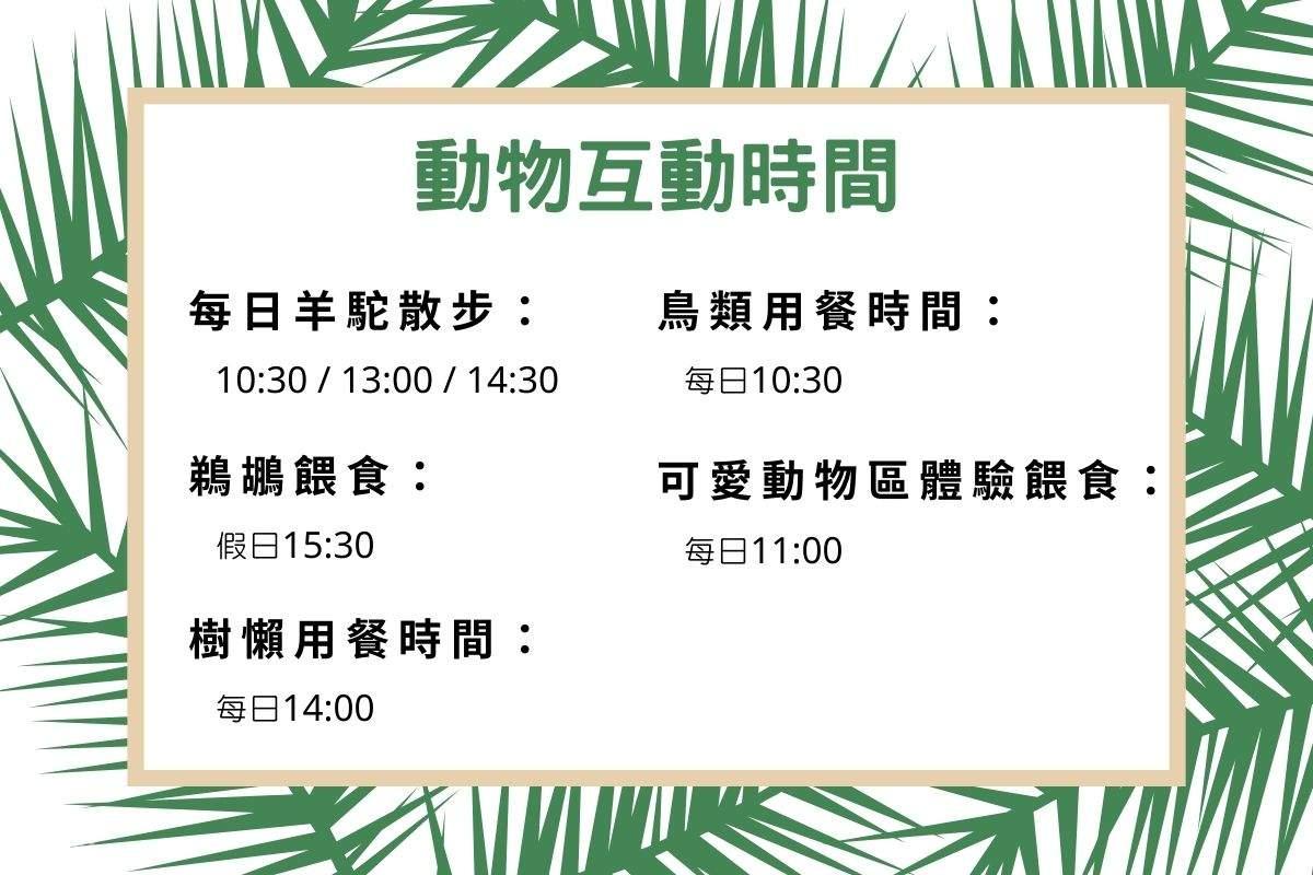 綠世界生態農場 動物劇場