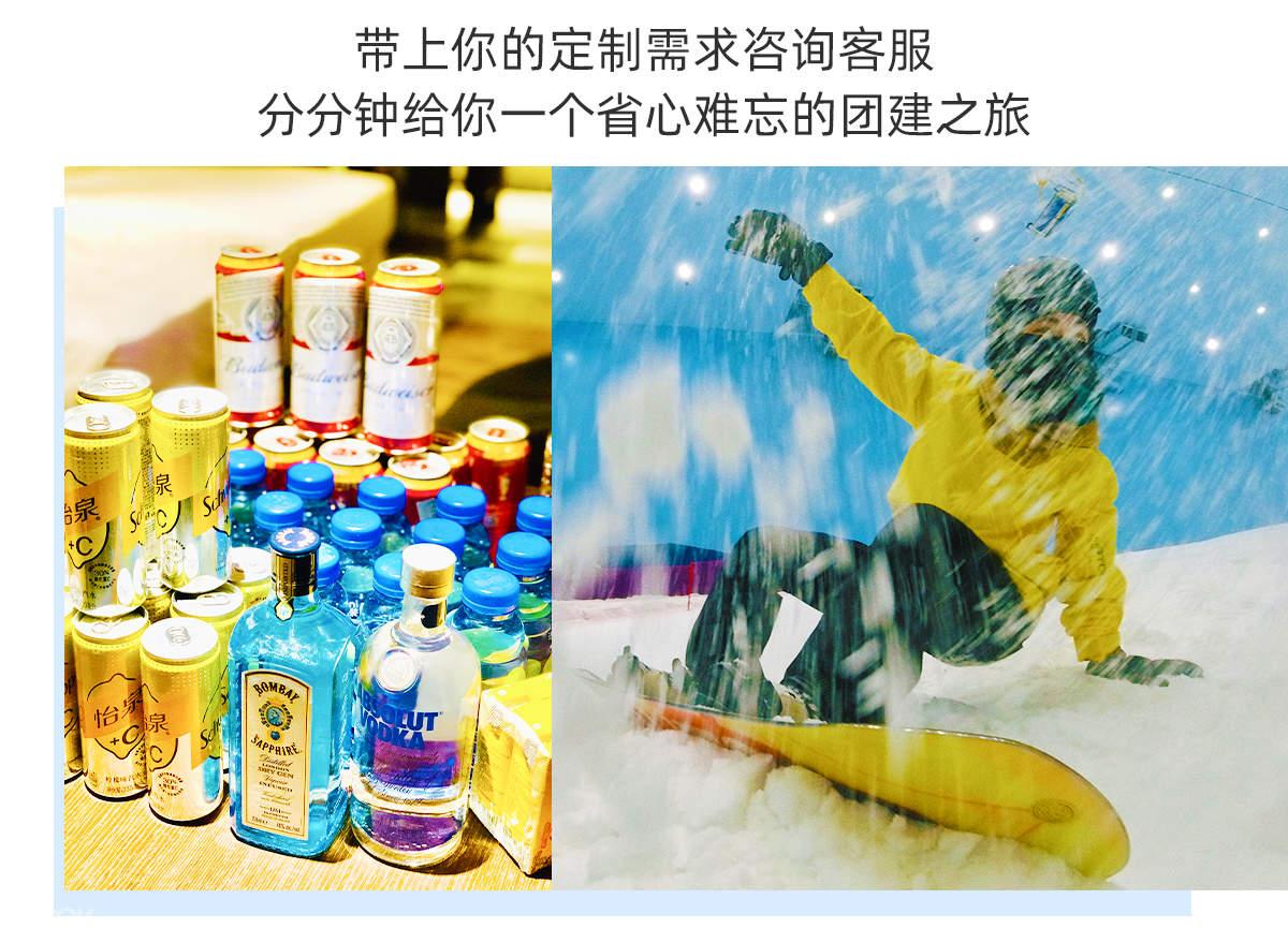 广州融创滑雪派对