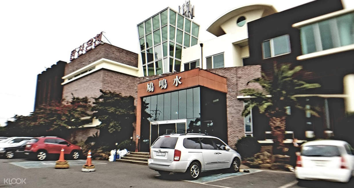 sanbangsan hot springs building