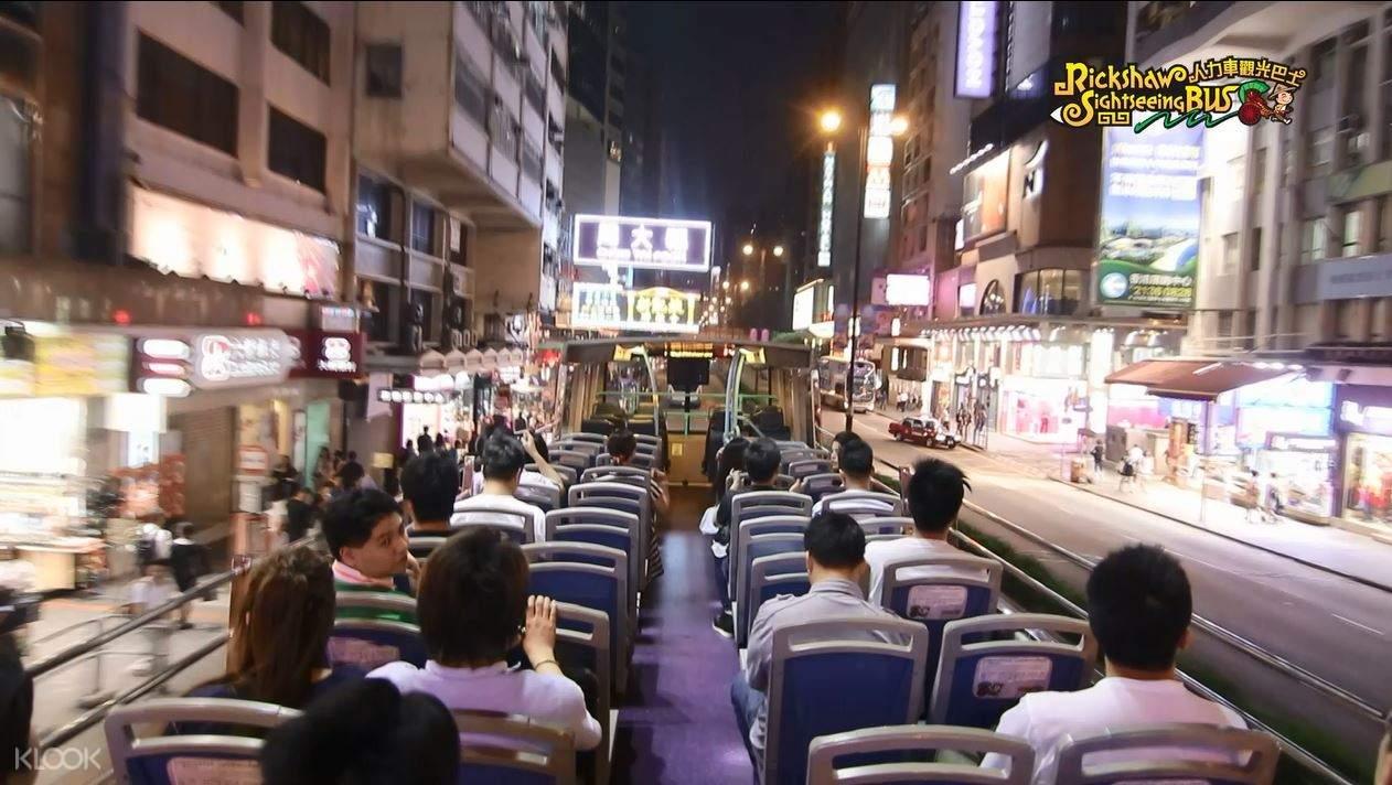 人力车观光巴士一日通行票