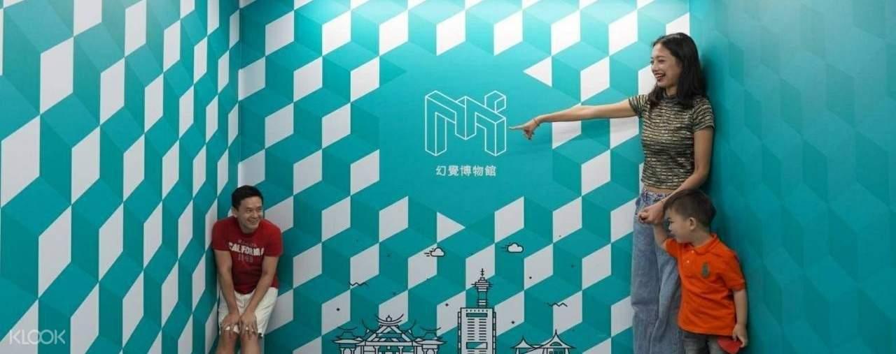 台中幻覺博物館