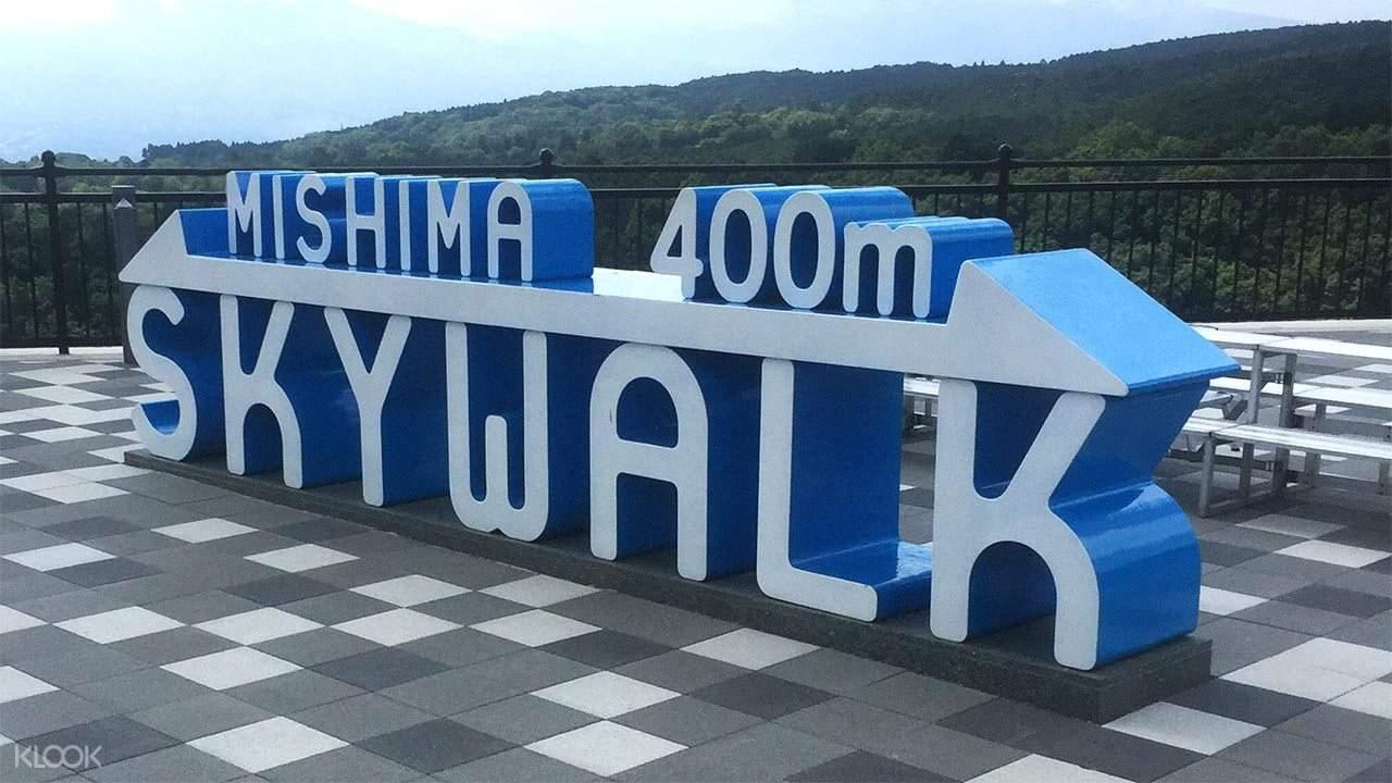 三島天空大吊橋
