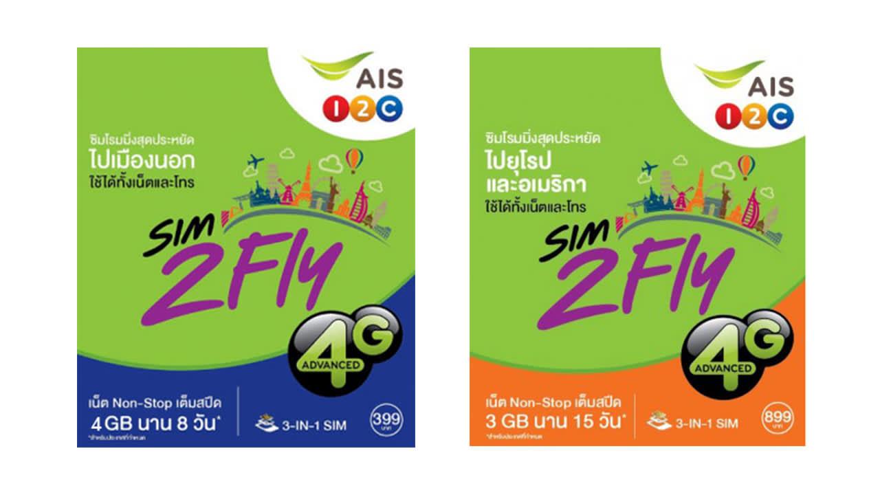 芬蘭預付4G上網SIM卡(素萬那普機場領取)由AIS提供
