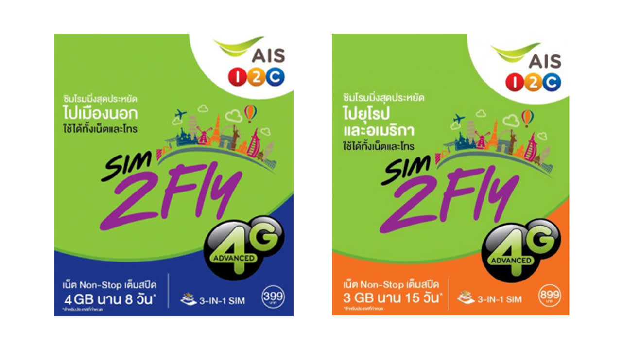 菲律宾预付4G上网SIM卡(素万那普机场领取)由AIS提供