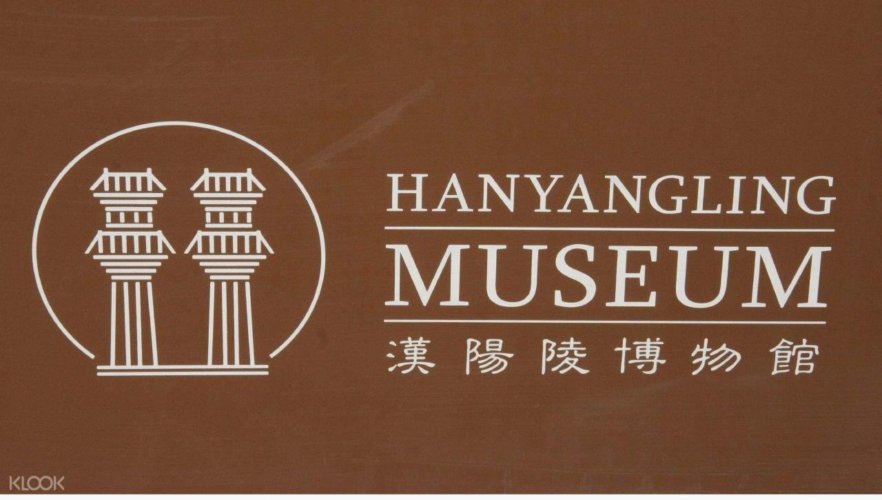 Han Yang Ling Museum ticket
