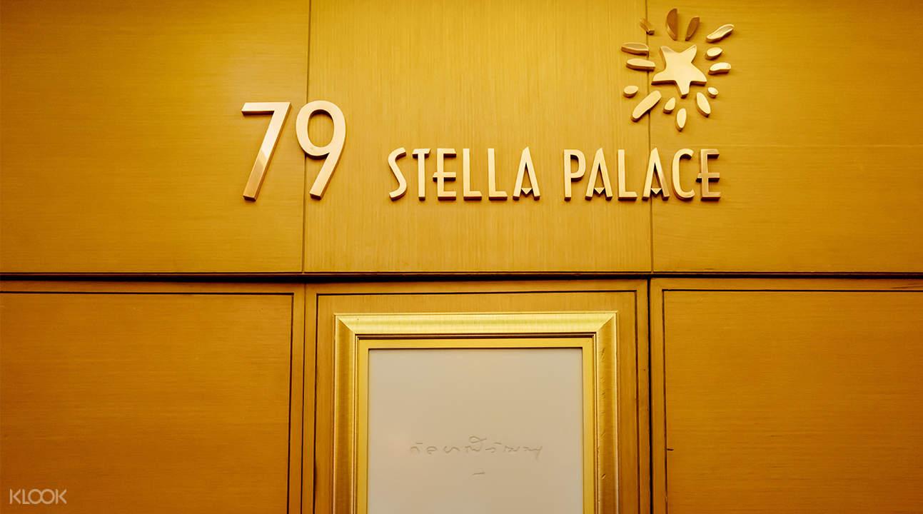 曼谷拜约克彩虹云霄酒店stella palace餐厅黄金流沙鸡蛋酥