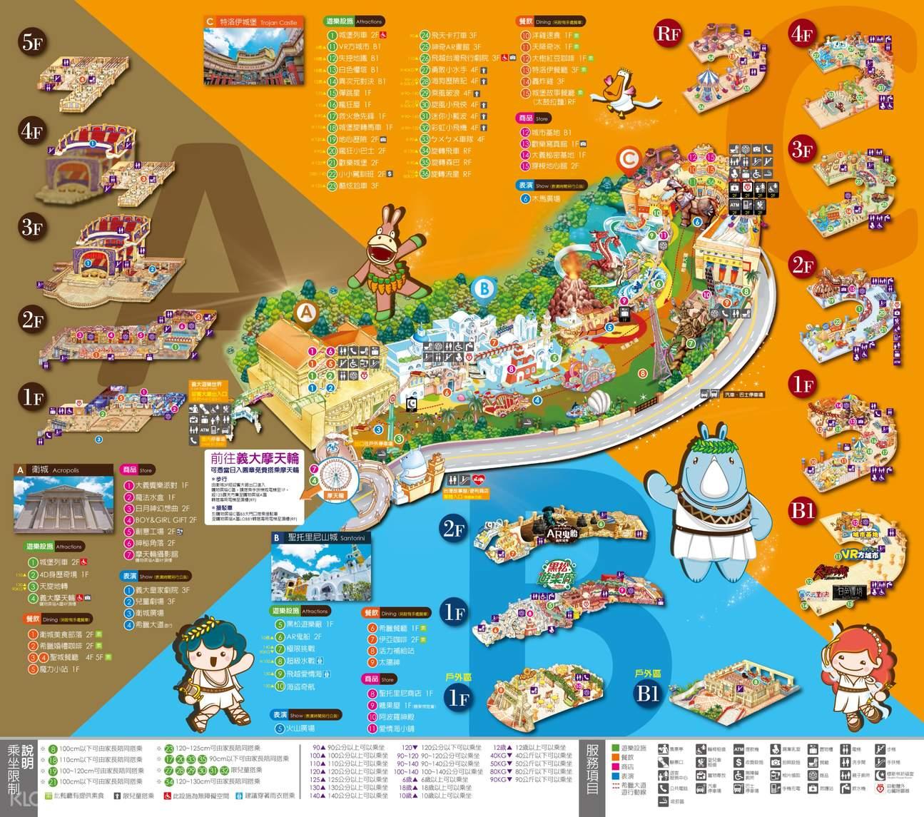 義大遊樂世界|園區導覽圖