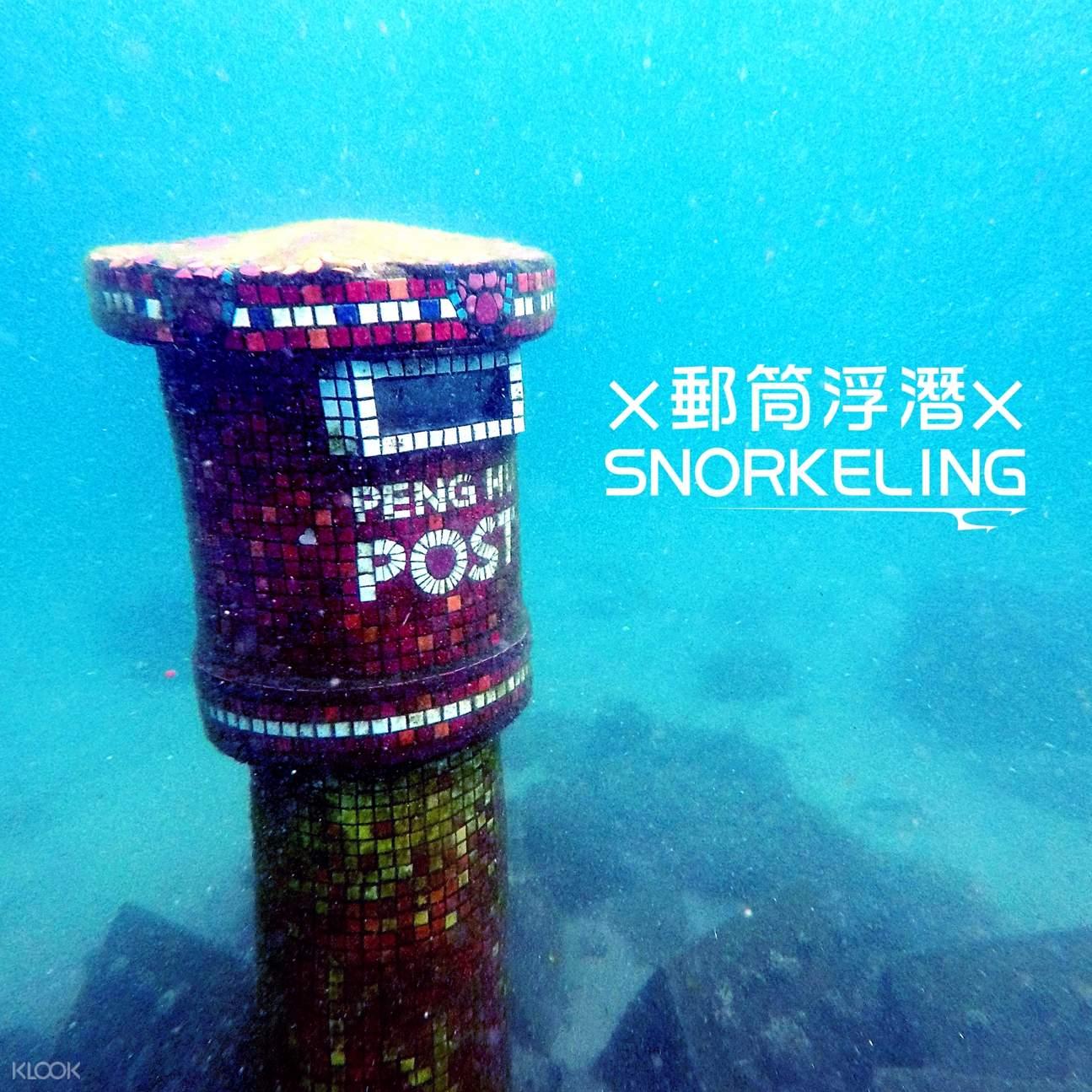 海底郵筒浮潛