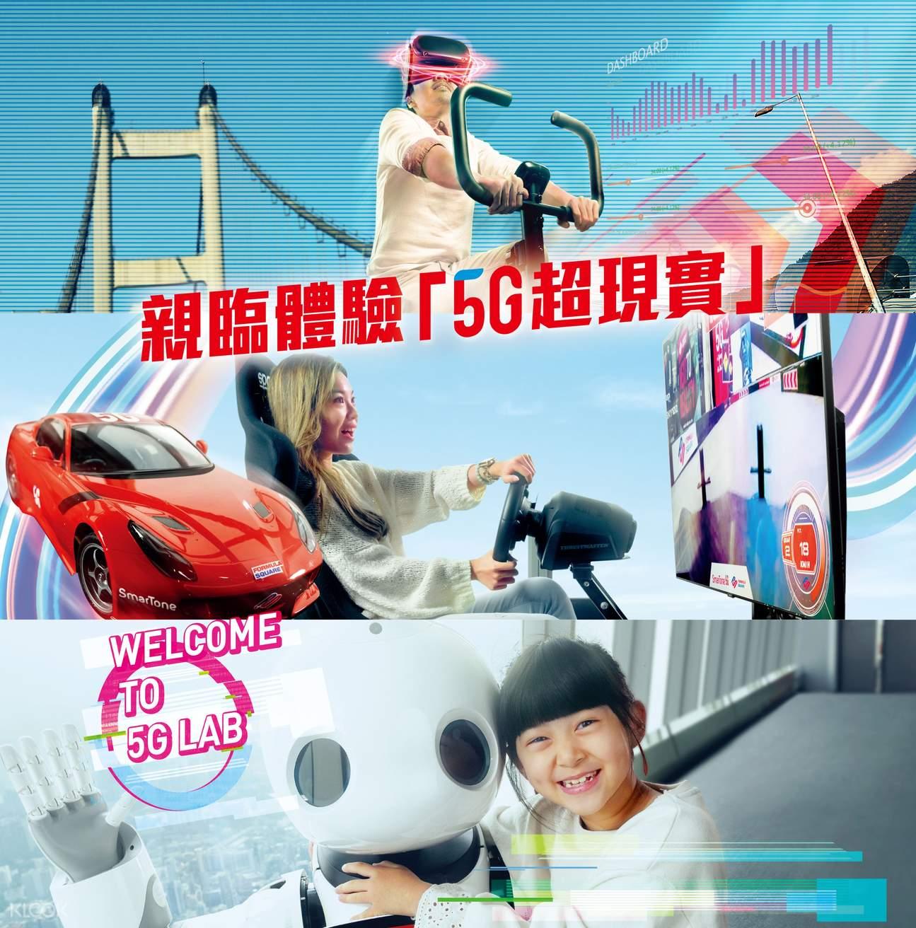 5G科技館