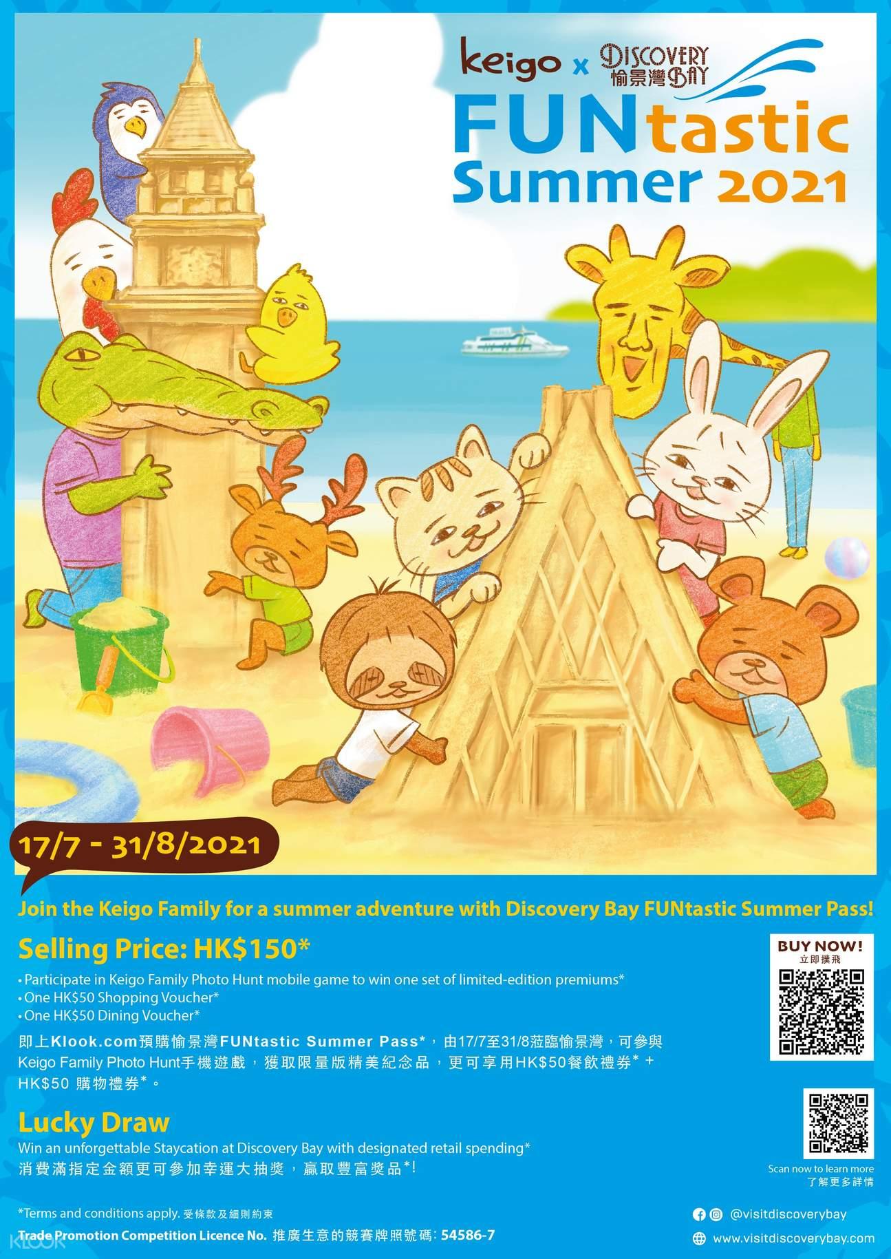 keigo x 愉景灣FUNtastic Summer Pass