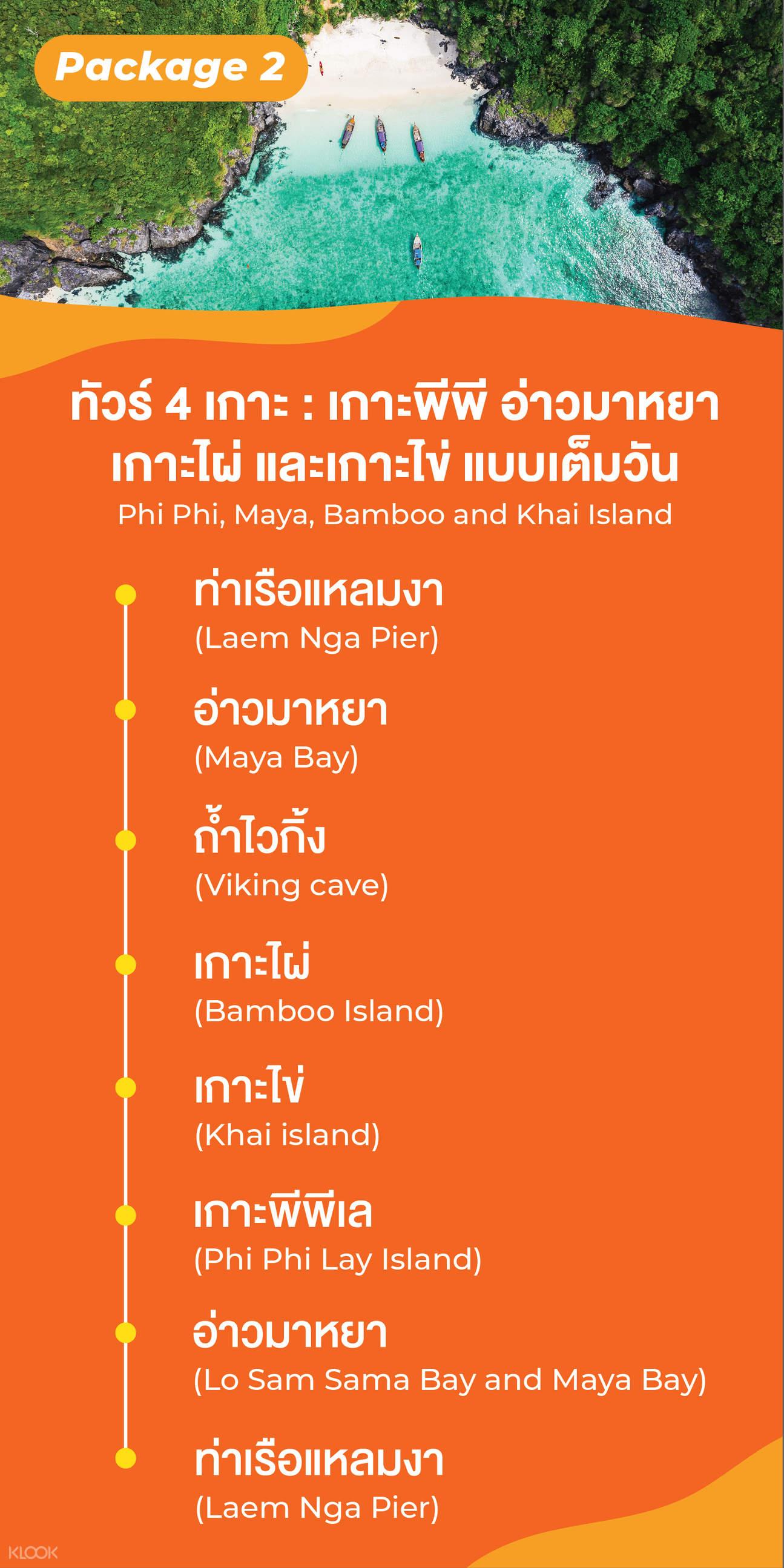 กำหนดการเดินทาง ทัวร์เกาะพีพี