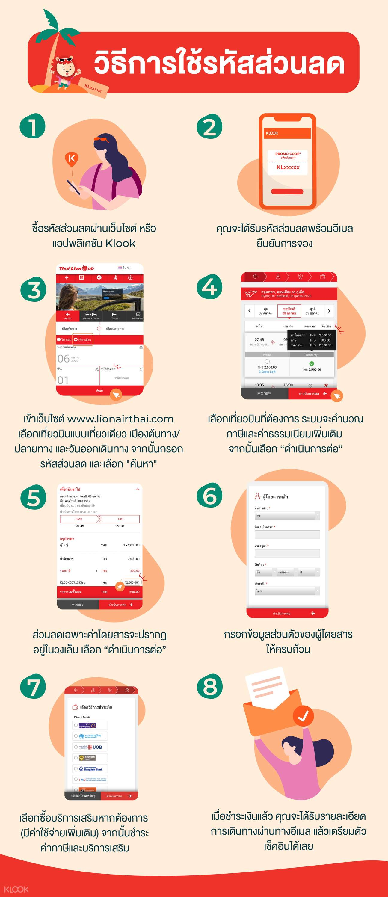 How to use Thai Lion Air Promo Code for Domestic Flights