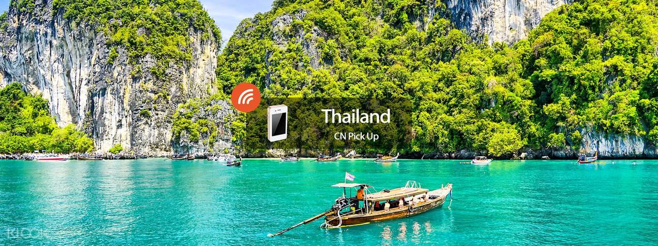 泰國普吉島隨身wifi