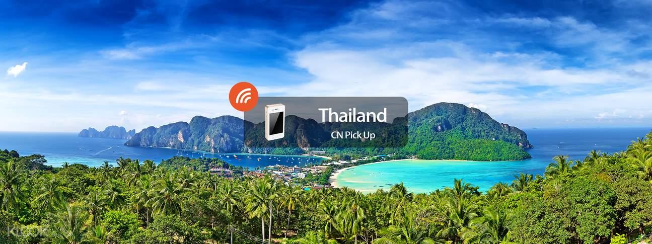 泰國皮皮島隨身wifi