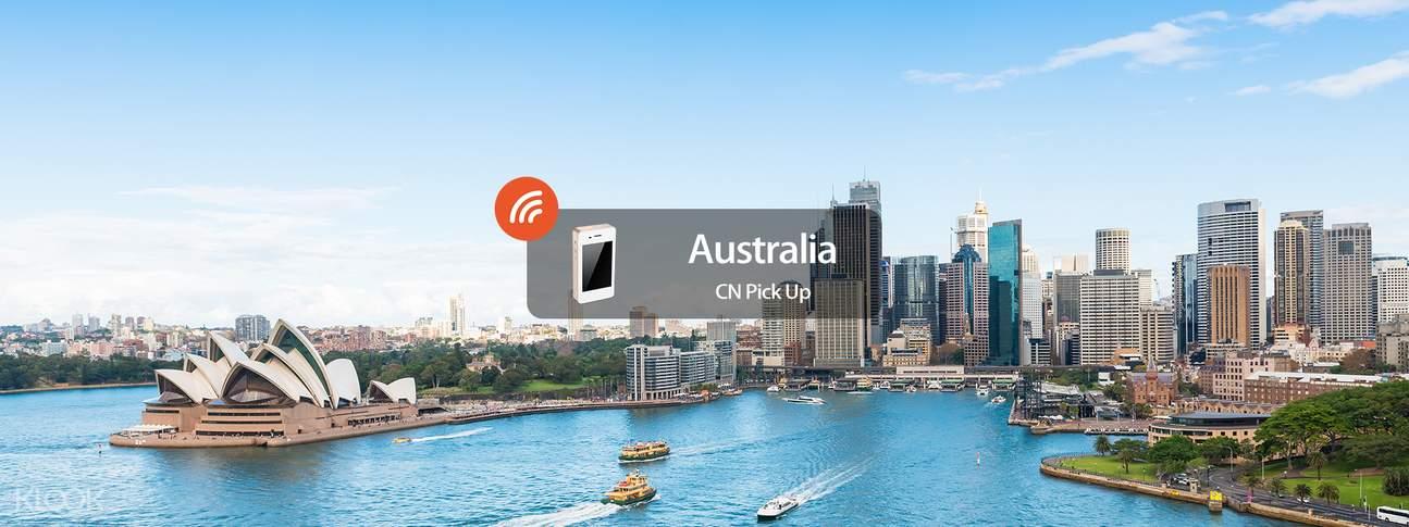 澳大利亞4G隨身WIFI(中國領取)