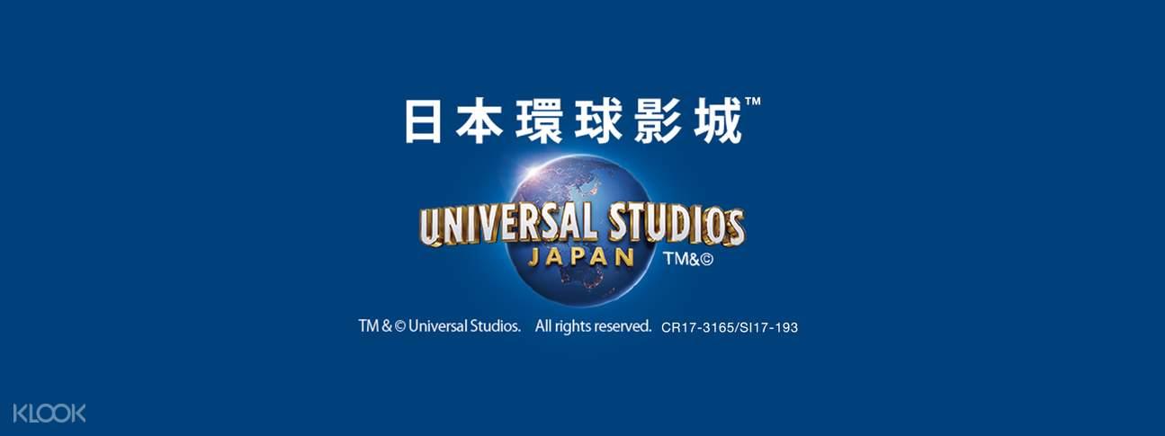 Universal Studios Japan Express® Pass 4