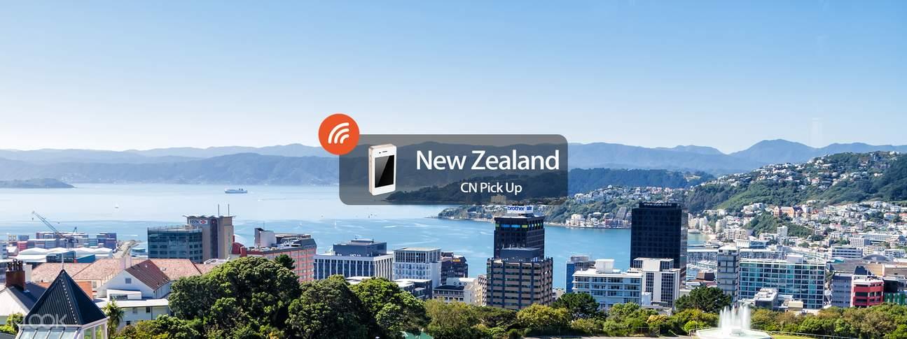 新西蘭4G隨身WIFI(中國領取)