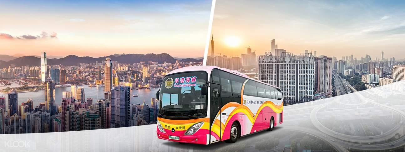 香港港岛至广东省各城市直通巴士