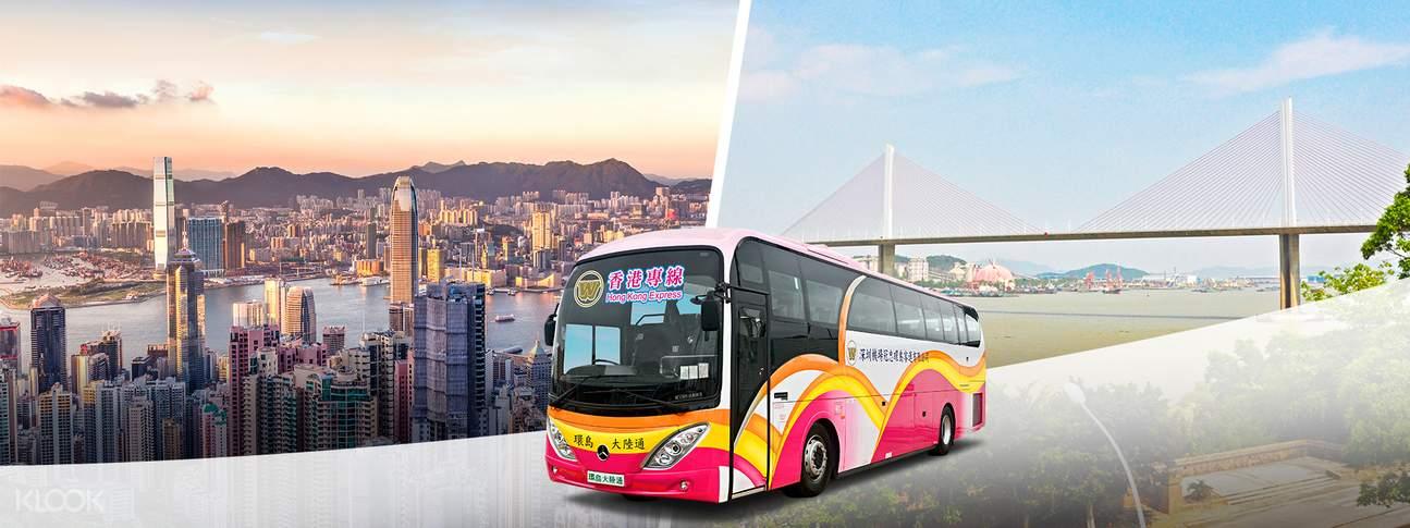 香港至新会直通巴士