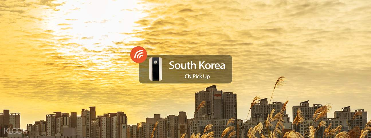 韓國4G隨身WIFI(中國領取)