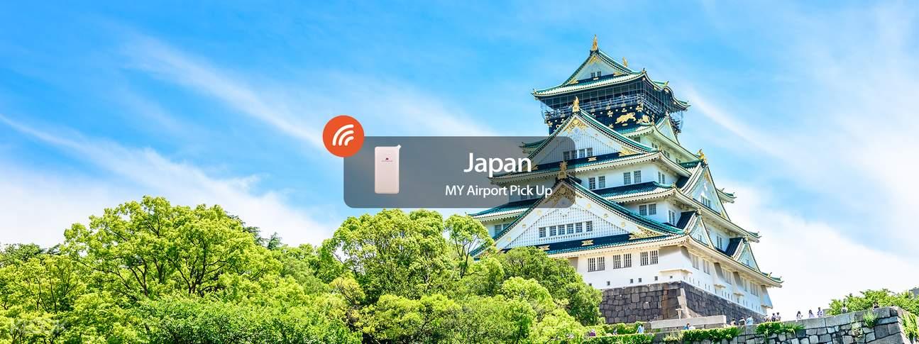 日本4G隨身WiFi吉隆坡領取