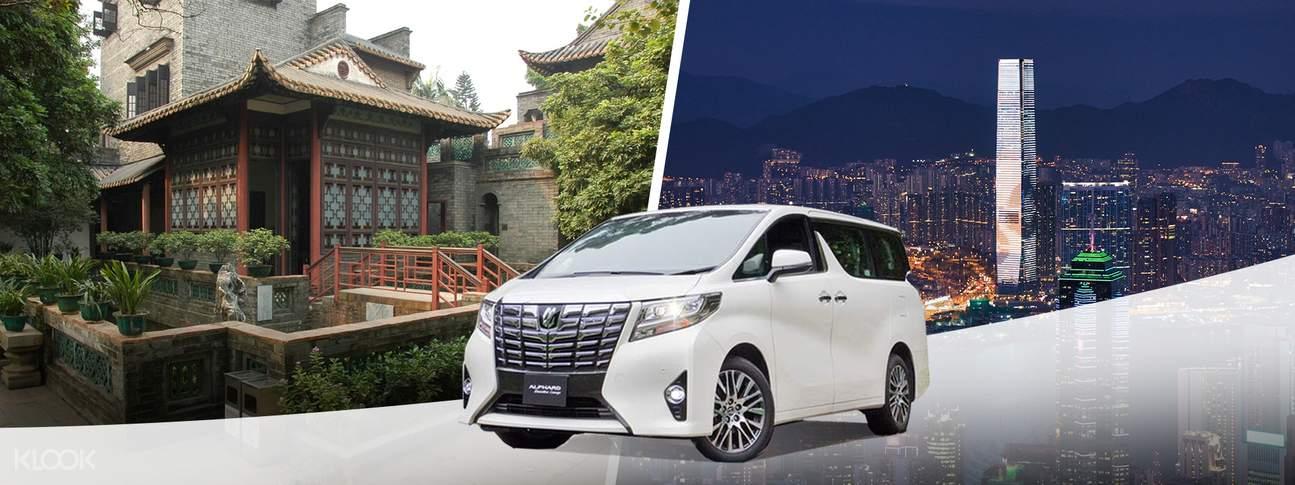 香港與東莞私人接載MPV車型