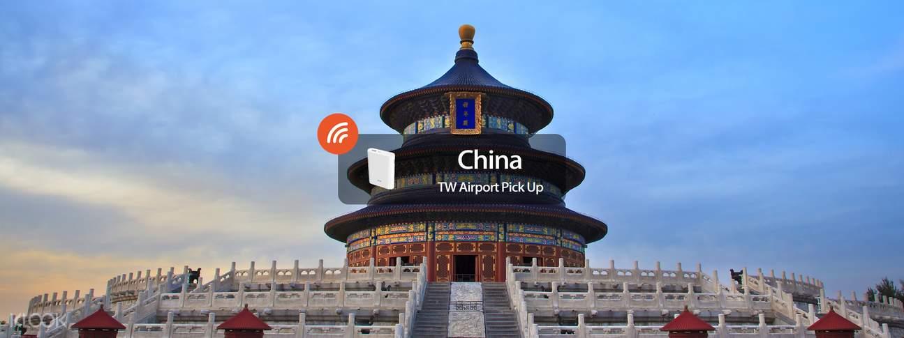 中国4G随身WiFi(台湾机场领取)
