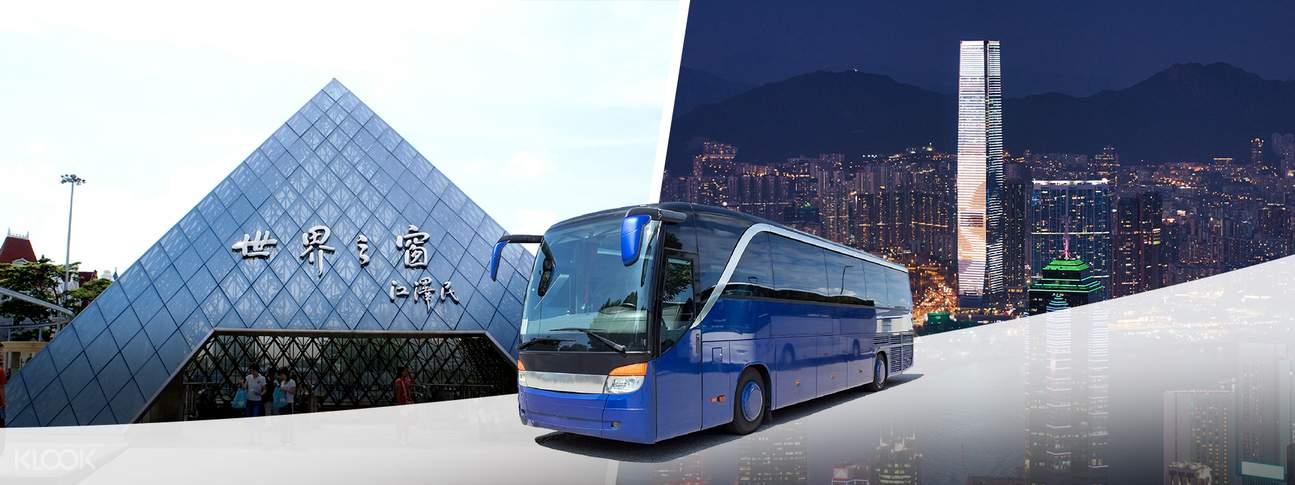深圳世界之窗與香港跨境巴士