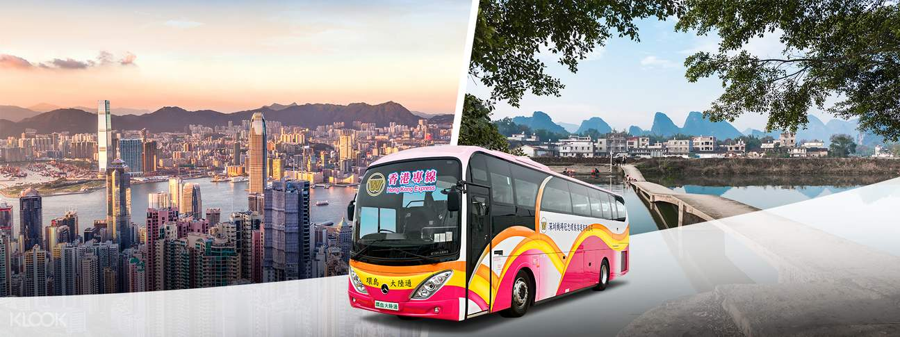 香港至花都直通巴士