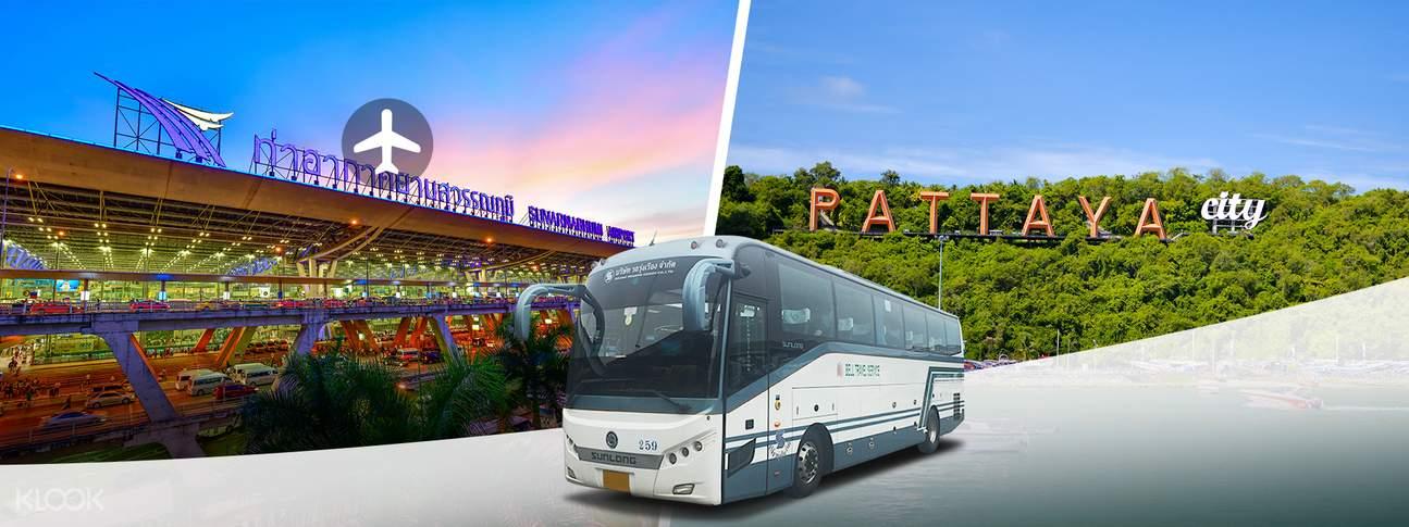 曼谷素萬那普機場至芭提雅接送