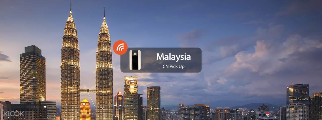 馬來西亞4G隨身WIFI(中國領取)